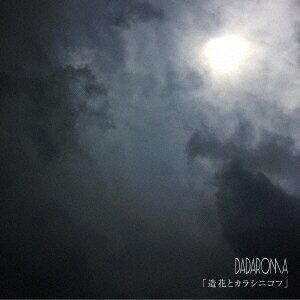 DADAROMA/「造花とカラシニコフ」《通常盤Type B》 【CD】