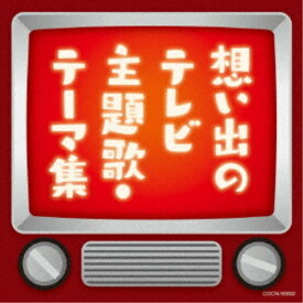 (サウンドトラック)/想い出のテレビ主題歌・テーマ集 【CD】