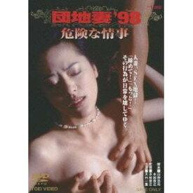 団地妻'98 危険な情事 【DVD】