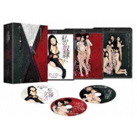 私の奴隷になりなさい トリロジー Blu-ray BOX 【Blu-ray】
