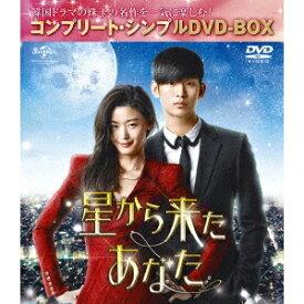 星から来たあなた <コンプリート・シンプルDVD-BOX> (期間限定) 【DVD】