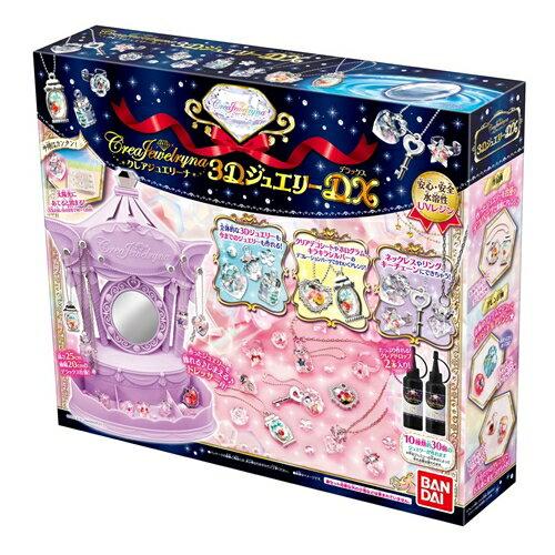 【送料無料】クレアジュエリーナ 3DジュエリーDX