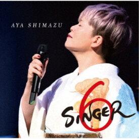 島津亜矢/SINGER6 【CD】