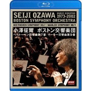 NHKクラシカル ベートーベン:「交響曲 第7番」/マーラー:「交響曲 第9番」 小澤征爾/ボストン交響楽団 【Blu-ray】