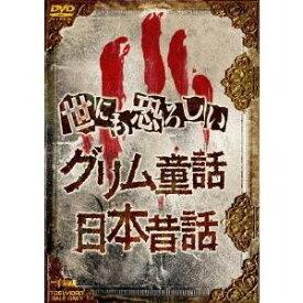 世にも恐ろしい グリム童話 日本昔話 【DVD】