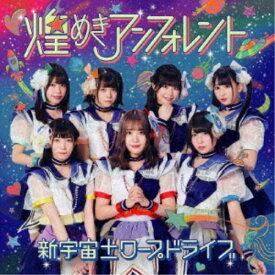 煌めき☆アンフォレント/新宇宙±ワープドライブ《Type-D》 【CD】