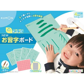 NEWお習字ボードおもちゃ こども 子供 知育 勉強 4歳