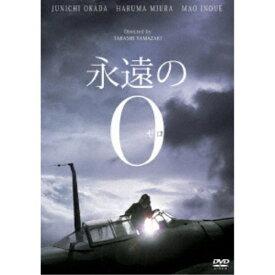 永遠の0 豪華版 【DVD】