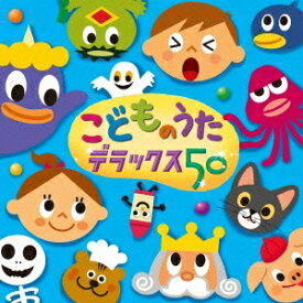 (キッズ)/こどものうた デラックス50 【CD】