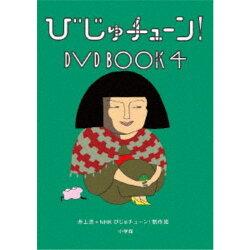 びじゅチューン!DVDBOOK4【DVD】