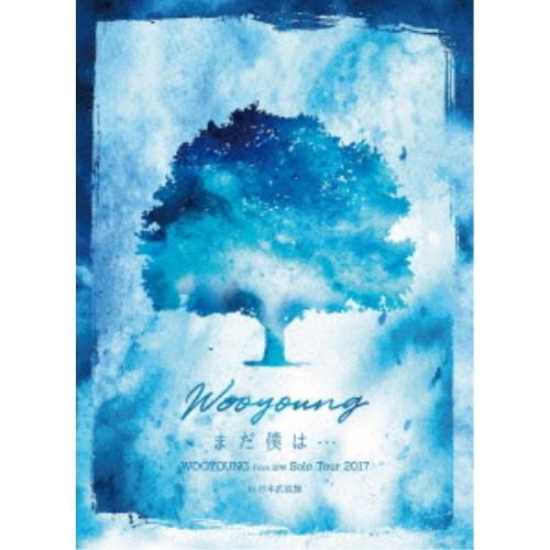 WOOYOUNG(From 2PM)/WOOYOUNG(From 2PM) Solo Tour 2017 まだ僕は… in 日本武道館《通常版》 【DVD】