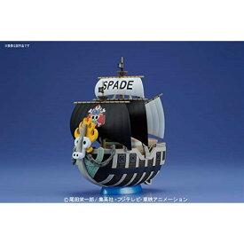 ワンピース 偉大なる船コレクション スペード海賊団の海賊船おもちゃ プラモデル 8歳