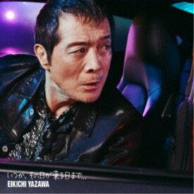 矢沢永吉/いつか、その日が来る日まで...《通常盤》 【CD】