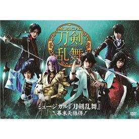 ミュージカル『刀剣乱舞』 〜幕末天狼傳〜 【DVD】