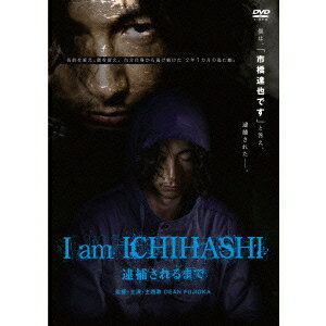 I am ICHIHASHI 逮捕されるまで 【DVD】