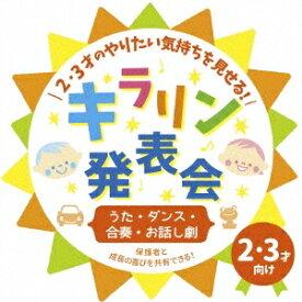 (教材)/2・3才のやりたい気持ちを見せる!キラリン発表会〜うた・ダンス・合奏・お話し劇〜 【CD】