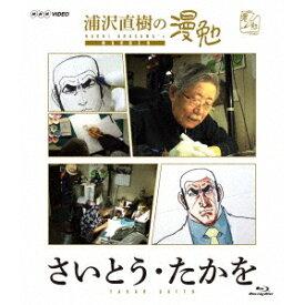 浦沢直樹の漫勉 さいとう・たかを 【Blu-ray】