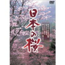 日本の桜【東日本編】 【DVD】