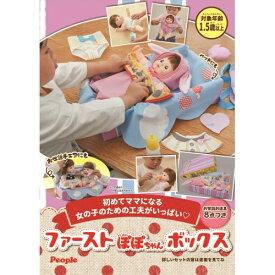 ファーストぽぽちゃんボックスおもちゃ こども 子供 女の子 人形遊び