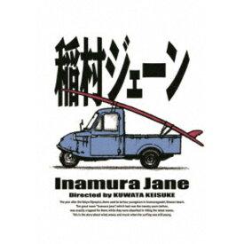 稲村ジェーン《完全生産限定版》 (初回限定) 【Blu-ray】