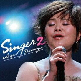 島津亜矢/SINGER2 【CD】