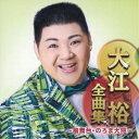 大江裕/大江裕全曲集 〜檜舞台・のろま大将〜 【CD】