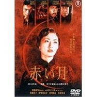 赤い月 【DVD】