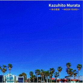 村田和人/一本の音楽 〜MOON YEARS〜 【CD】