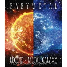 BABYMETAL/LEGEND - METAL GALAXY (METAL GALAXY WORLD TOUR IN JAPAN EXTRA SHOW)《通常盤》 【Blu-ray】