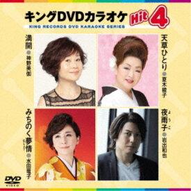 キングDVDカラオケHit4 Vol.197 【DVD】