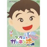 アークエとガッチンポー てんこもり 3てんこ 【DVD】