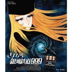 さよなら銀河鉄道999 -アンドロメダ終着駅- 【Blu-ray】