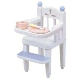 シルバニアファミリー カ-201 ベビーチェアー おもちゃ こども 子供 女の子 人形遊び 家具 4歳
