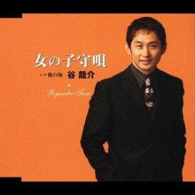 谷龍介/女の子守唄 【CD】