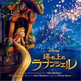 (オリジナル・サウンドトラック)/塔の上のラプンツェル オリジナル・サウンドトラック 【CD】