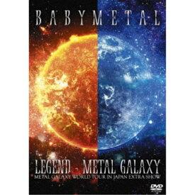 BABYMETAL/LEGEND - METAL GALAXY (METAL GALAXY WORLD TOUR IN JAPAN EXTRA SHOW) 【DVD】