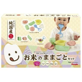 お米のままごとセット おもちゃ こども 子供 知育 勉強 ベビー
