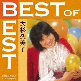 大杉久美子/ベスト・オブ・ベスト|大杉久美子 【CD】
