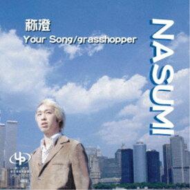 NASUMI/Your Song/grasshopper 【CD】