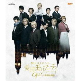 ≪初回仕様≫ミュージカル「憂国のモリアーティ」Op.2 -大英帝国の醜聞- 【Blu-ray】