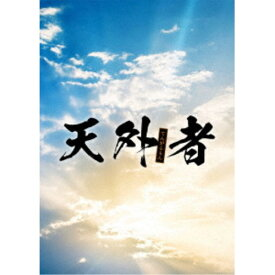 天外者 豪華版 【Blu-ray】