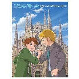 ロミオの青い空 DVDメモリアルボックス 【DVD】