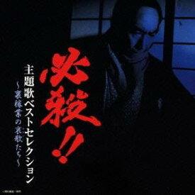 (オムニバス)/必殺!! 主題歌ベストセレクション 〜裏稼業の哀歌たち〜 【CD】