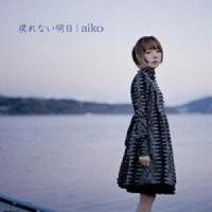 aiko/戻れない明日 【CD】