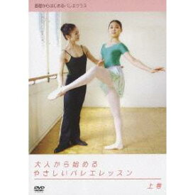 基礎からはじめるバレエクラス 大人から始めるやさしいバレエレッスン 上巻 【DVD】