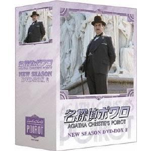 名探偵ポワロ ニュー・シーズン DVD-BOX(2) 【DVD】
