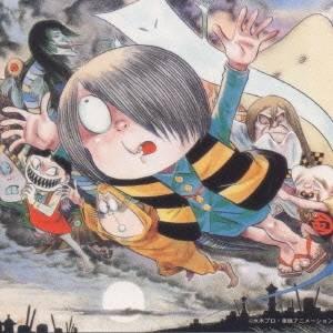 (アニメーション)/ゲゲゲの鬼太郎 音楽編Vol.1 【CD】