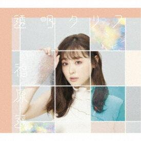 福原遥/透明クリア (初回限定) 【CD+DVD】