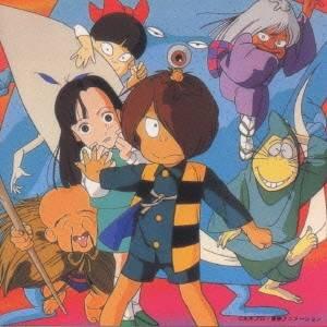 (アニメーション)/ゲゲゲの鬼太郎 音楽編Vol.2 【CD】