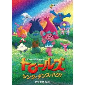 トロールズ:シング・ダンス・ハグ! DVD-BOX Part1 【DVD】